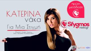 Gia Mia Stigmi - Katerina Naka 2015 | Για Μια Στιγμή - Κατερίνα Νάκα (Sfygmos Radio | Lyric Vid.)