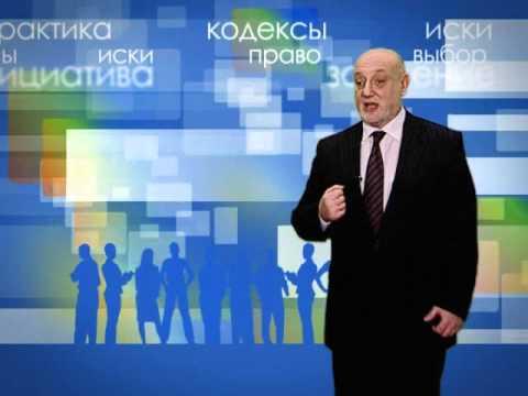 видео: Ваше Право, выпуск №1 «Валютные кредиты»
