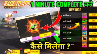 HOW TO COMPLETE RACE TO ACE EVENT | RACE TO ACE EVENT FULL DETAILS | HOW TO GET CAR SKIN