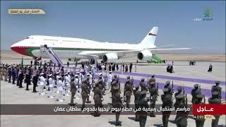 شاهد.. مراسم استقبال جلالة السلطان هيثم بن طارق سلطان عمان لدى وصوله إلى مطار خليج #نيوم بالمملكة
