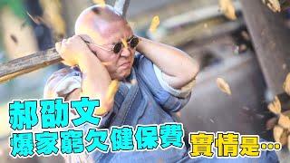 被爆家窮欠健保費 郝劭文說話了… | 台灣蘋果日報