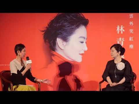 HKIFF42 Face to Face with Brigitte Lin Ching-Hsia 第四十二屆香港國際電