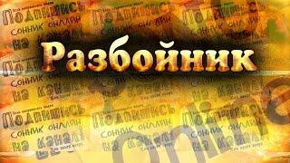 видео Сонник онлайн: толкование и растолкование снов по алфавиту бесплатно без регистрации