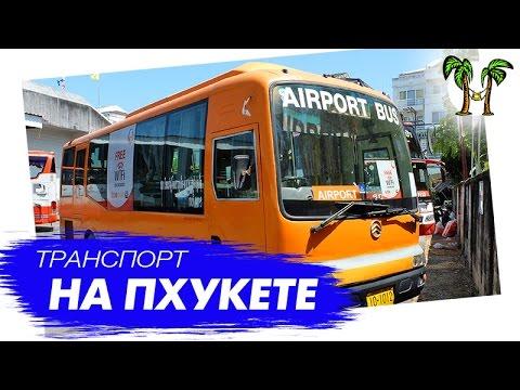 Транспорт на Пхукете | Phuket transportation | Таиланд отзывы