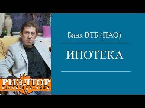 Ипотека в банке ВТБ в Москве