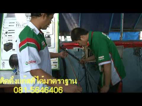 การติดตั้งแก๊สรถยนต์ฮอนด้าซีวิค.mpg