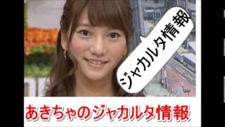 AKB48 高城亜樹 あきちゃがインドネシアの首都のジャカルタに関する 基...
