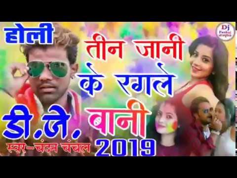 Bhaiya Kai Tin Tin Go Sali Rang Kobana Mai Dali (holi Dj Song) (chuan)