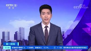 《第一时间》 20191112 2/2  CCTV财经