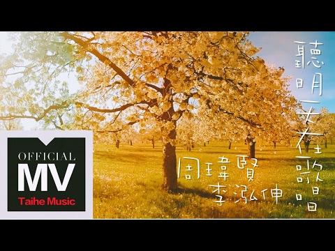 梁文福【聽明天在歌唱 feat. 李泓伸 & 周瑋賢】HD 高清官方完整版 MV