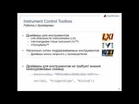 Instrument Control Toolbox - Позволяет осуществлять