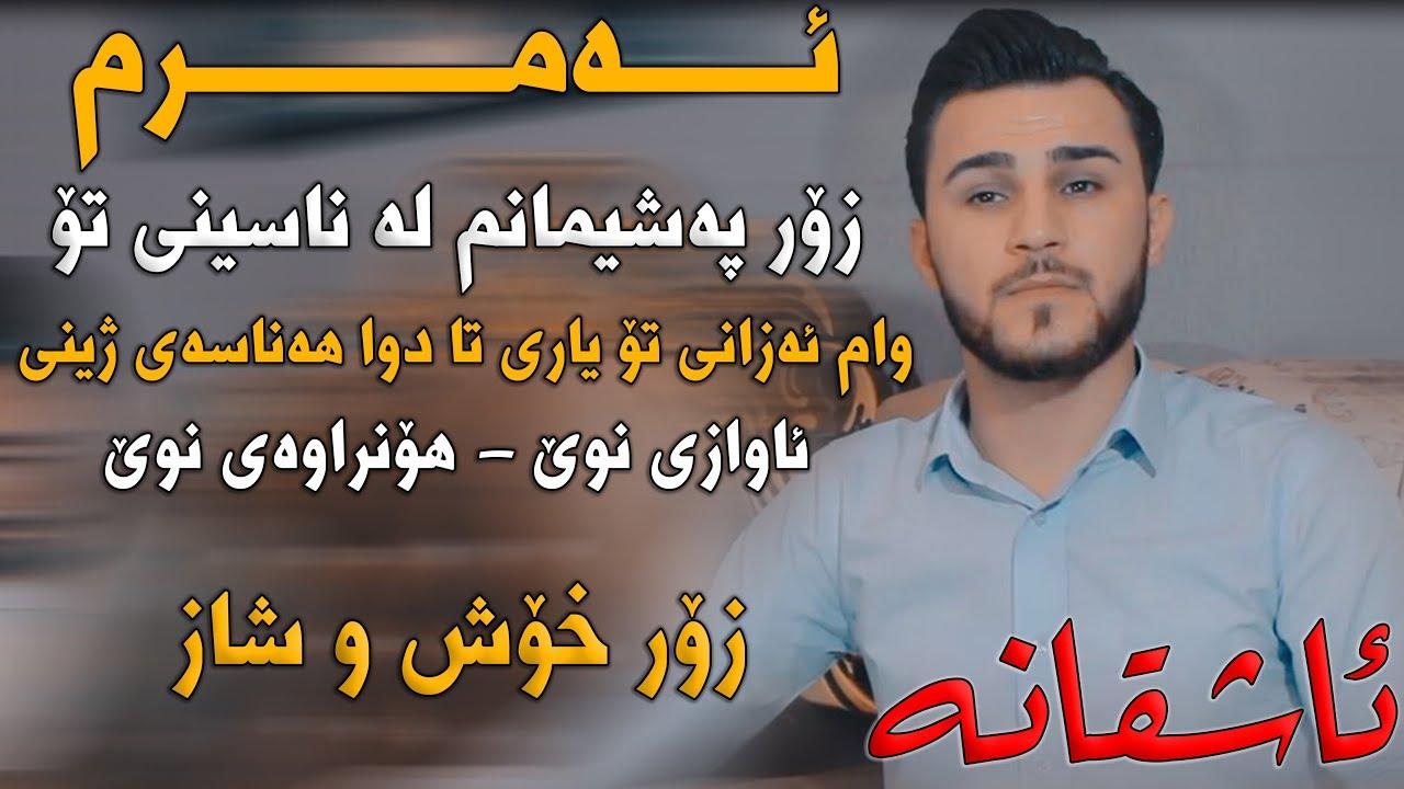 Ozhin Nawzad (Ashqana) Danishtni Hamay Aras w Karwan Fitnss - Track 2 - ARO