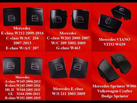 кнопки стеклоподъёмника Мерседес, Mercedes W164,X164,W169,W245,W251,A-class,B-class,ML,GL,M-class