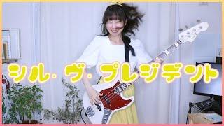 シル・ヴ・プレジデント/P丸様。【Bass Cover】