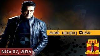 Kamal Haasan Birthday Special show 07-11-2015 Ulaganayagan Special Speech - Thanthi Tv yesterday shows