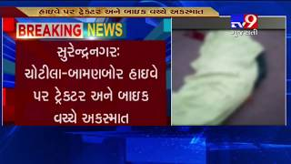 Surendranagar: One died in accident between bike and tractor on Chotila-Bamanbor highway- Tv9