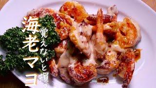 海老マヨ|クキパパ料理チャンネルさんのレシピ書き起こし