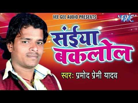 सईया बकलोल - Saiya Baklol - Pramod Premi Yadav - Bhojpuri Hit Songs 2016 New