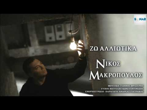 Νίκος Μακρόπουλος - Ζω Αλλιώτικα | Nikos Makropoulos - Zo Alliotika - Official Audio Release