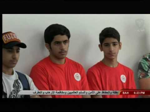 النشاط الصيفي لأبناء الضباط 9-9-2016 Bahrain#