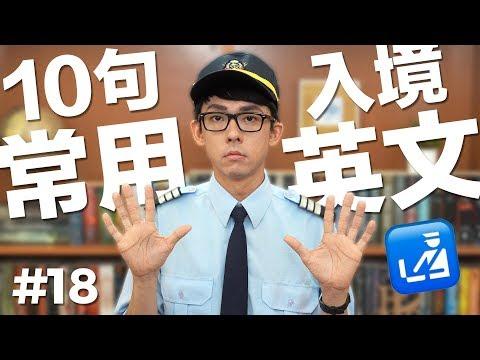 阿滴英文|10個常用的英文句子【機場入境篇】feat. 警衛阿滴