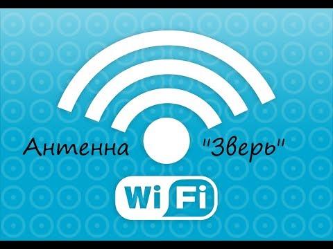 WiFi антенна сектор диполь \