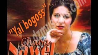 cheba nawal yal bogosse