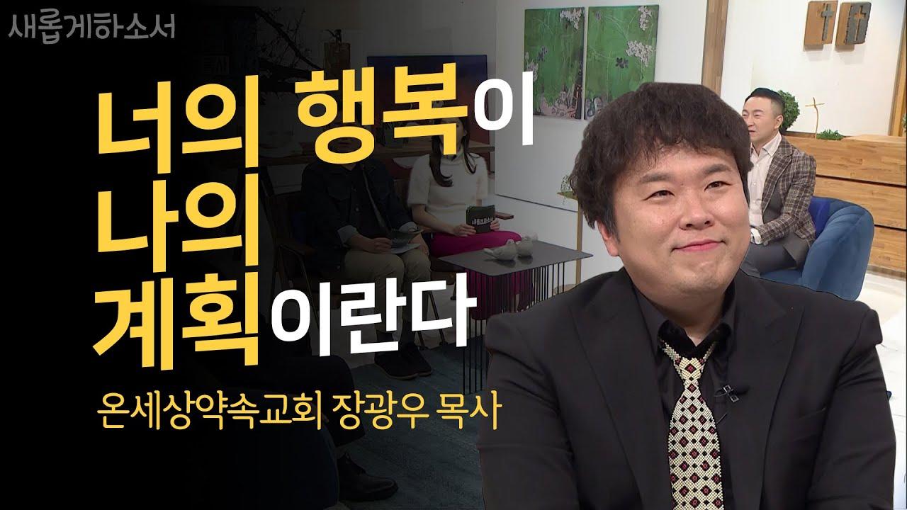 [역대급 간증] 나이트DJ에서 목사가 되기까지?!🎧⛪️ㅣ새롭게하소서ㅣ온세상약속교회 담임목사 장광우