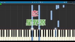 恋 (ピアノ)BGM ver . 星野源 ドラマ「逃げるは恥だが役に立つ」 Play...