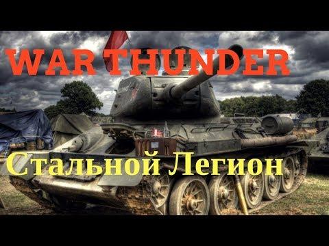 War Thunder танки | Стальной Легион | GAME OVER