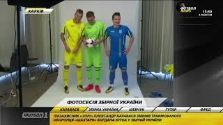 Как проходила фотосессия сборной Украины