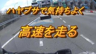 【モトブログ】#17  ハヤブサで気持ち良く高速を走った thumbnail