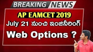 APEAMCET COUNSELLING 2019 WEB OPTIONS LATEST INFORMATION | WEB COUNSELLING DATES FIX BY APEAMCET2019