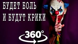 Клоуны пытают тебя 360 градусов видео(, 2017-02-07T20:16:06.000Z)