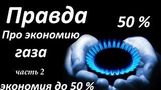 Как экономить газ до 50% ч.2 Практические советы. Экономия газа. Настройка котла и автоматики