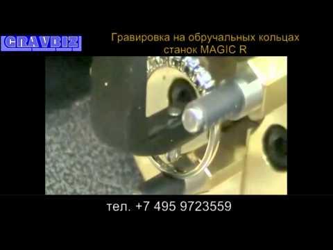 Станок для гравировки на обручальных кольцах MAGIC R