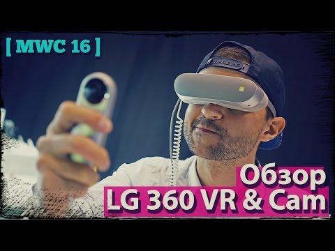 LG 360 Cam и 360 VR - виртуальная реальность для каждого [MWC'16]