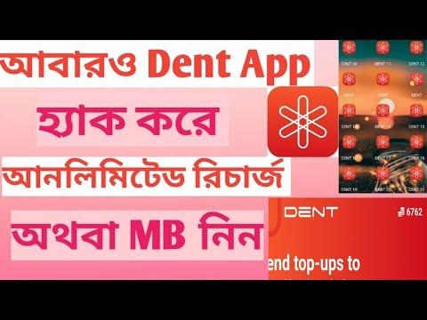 Dent App হ্যাক করে আনলিমিটেড রিচার্জ ও MB নিন 🔥🔥🔥