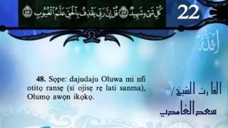 القران الكريم مترجم الى  لغة اليوربا الجزء 22 Translation of the Holy Quran into yoruba part