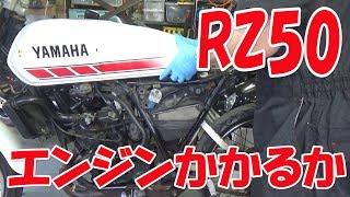 初歩のバイクレストア RZ50直すぜ②エンジンを始動してみる(失敗)