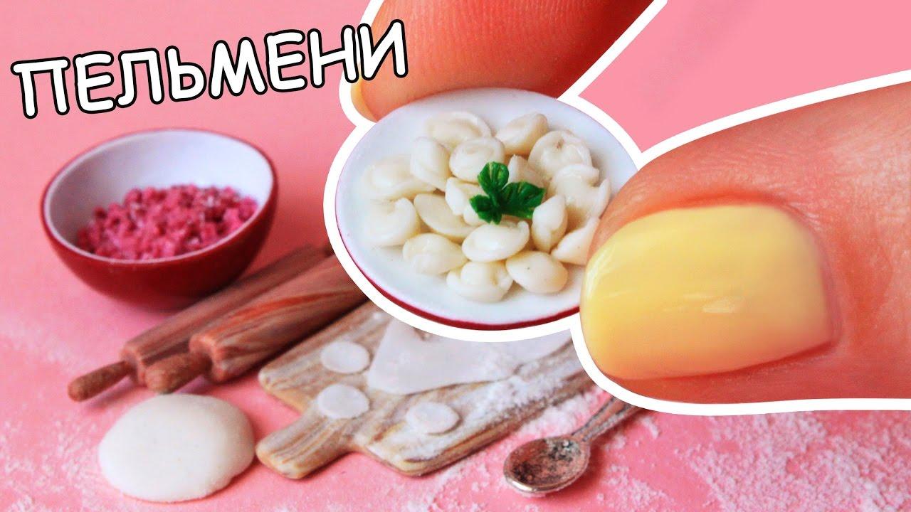 Еда из полимерной глины для кукол анна оськина