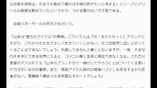 """山本淳一は「妻をソープ送り」報道…光GENJIの""""哀れな末路"""" 絵に描いたよ..."""