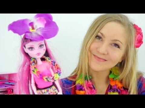 Видео для девочек.Куклы Монстр Хай.  Гавайская вечеринка с Дракулаурой.