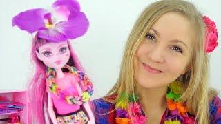 Видео для девочек. Куклы Монстр Хай. Гавайская вечеринка