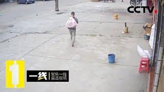 《一线》 20191108 金额成谜| CCTV社会与法