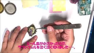 レジン「ディズニープリンセス」チャームの作り方 thumbnail