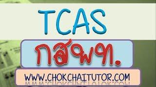 TCAS ep 3 ระบบ กสพท. (แพทย์ ทันตะ เภสัช สัตวแพทย์) พร้อมโปรแกรมคำนวณคะแนน