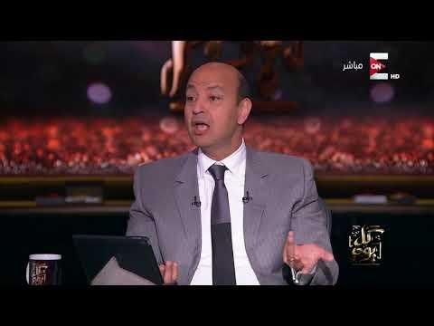 كل يوم -  تعليق عمرو اديب على رد سفير السعودية بالقاهرة على مندوب قطر بالجامعة العربية