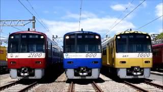 京急ファミリー鉄道フェスタ2018