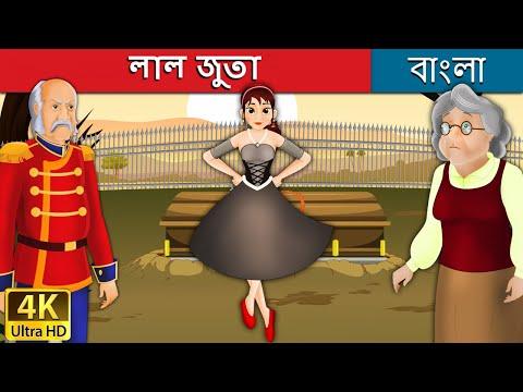লাল  জুতা | The Red Shoes in Bengali | Rupkothar Golpo | Bangla Cartoon  | Bengali Fairy Tales